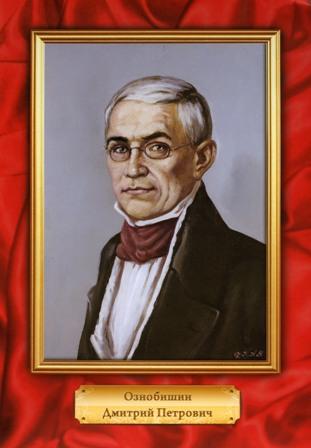 Портрет Ознобишина Д.П.