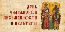 Banner Den slavpis