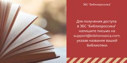 Bibliorossika