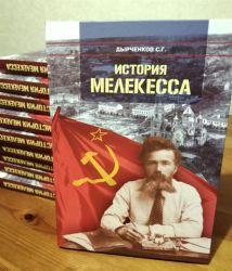 Istoriya Melekessa
