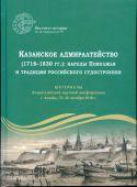 KazanskoeAdmiralteystvo