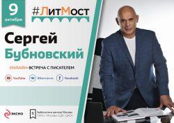 LitMost Bubnovskii