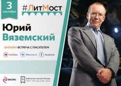 LitMost Vyazemskii