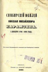 YubileiKaramzina