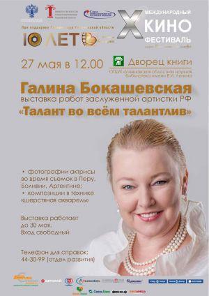 bokashevskaya3