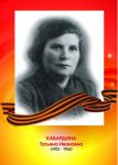 kabardina