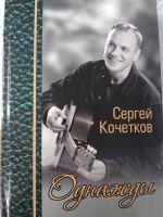 kochetkov